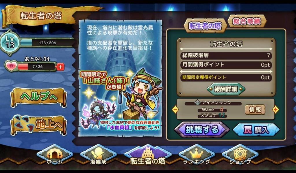 Re Monster APK MOD imagen 2